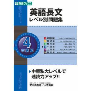英語長文レベル別問題集 4/安河内哲也/大岩秀樹