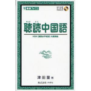 聴読中国語/津田量