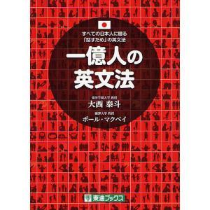 一億人の英文法 すべての日本人に贈る−「話すため」の英文法/大西泰斗/ポール・マクベイ