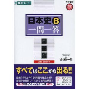 日本史B一問一答 完全版/金谷俊一郎