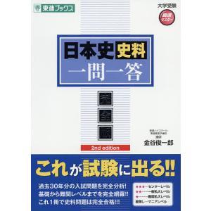 日本史史料一問一答 完全版/金谷俊一郎