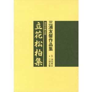 立花松柏集/池坊専永/三浦友馨