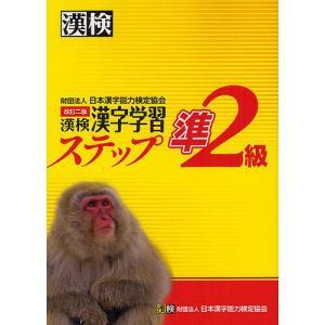 漢検準2級漢字学習ステップ
