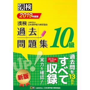 漢検過去問題集10級 2019年度版