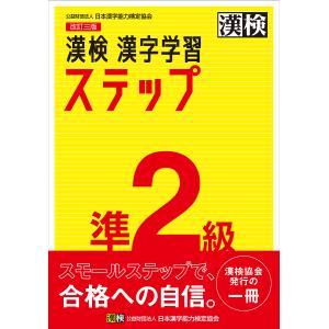 日曜はクーポン有/ 漢検準2級漢字学習ステップ|bookfan PayPayモール店