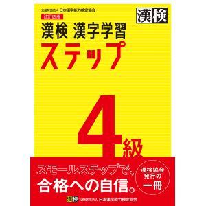 日曜はクーポン有/ 漢検4級漢字学習ステップ