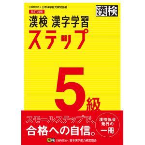 毎日クーポン有/ 漢検5級漢字学習ステップ