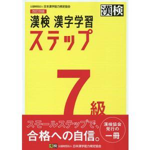 毎日クーポン有/ 漢検7級漢字学習ステップ