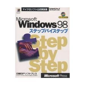 Microsoft Windows 98ステップバイステップ/Catapult/ヴェルテック