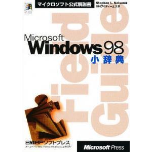 Microsoft Windows98小辞典/StephenL.Nelson/アイディーエス