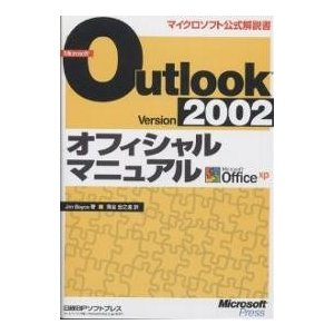Microsoft Outlook Version 2002オフィシャルマニュアル Microsoft Office xp/JimBoyce