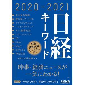日経キーワード 2020−2021/日経HR編集部