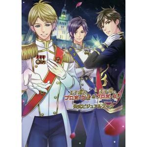 王子様のプロポーズ2&王子様のプロポーズEternal Kiss公式ビジュアルブック/ゲーム