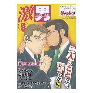 激男 メンズラブコミックアンソロジー Vol.8/えすとえむ/山田参助