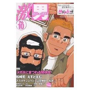 激男 メンズラブコミックアンソロジー Vol.10/松崎司/えすとえむ