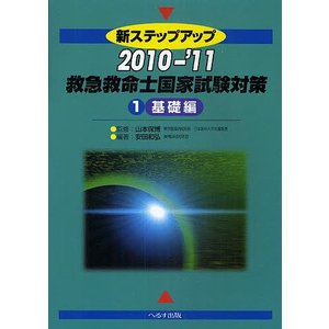 新ステップアップ救急救命士国家試験対策 2010−'11−1/山本保博/安田和弘