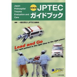 JPTECガイドブック/JPTEC協議会の商品画像