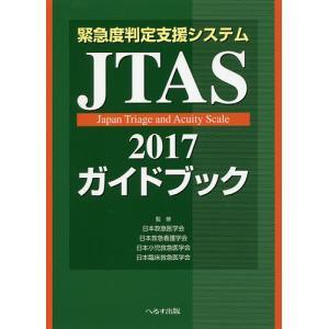 緊急度判定支援システムJTAS2017ガイドブック/日本救急医学会/日本救急看護学会/日本小児救急医学会