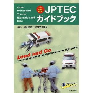 JPTECガイドブック/JPTEC協議会