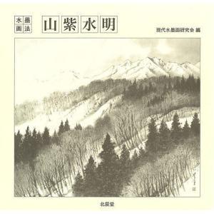 山紫水明/現代水墨画研究会