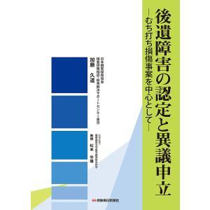 後遺障害の認定と異議申立 むち打ち損傷事案を中心として/加藤久道/松本守雄