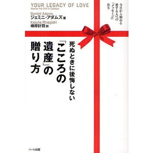 死ぬときに後悔しない「こころの遺産」の贈り方 今日から始める愛する人への「メッセージ」作り/ジェミニ...