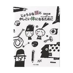 じょうぶな頭とかしこい体になるために 五味太郎VS.子どもの疑問・悩み・希望 改装版/五味太郎