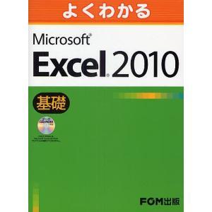 著:富士通エフ・オー・エム株式会社 出版社:FOM出版 発行年月:2010年07月