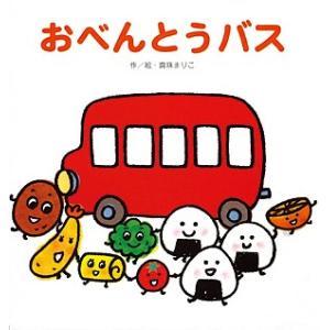 おべんとうバス/真珠まりこ/子供/絵本