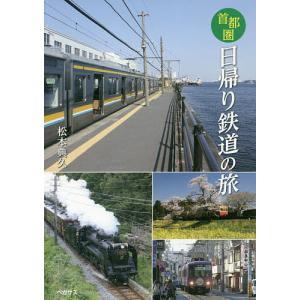 首都圏日帰り鉄道の旅/松本典久/旅行