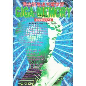 ギガ・メモリー 英会話急速充電学習/CD+BOOK 近未来ビジネス篇/旅行