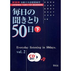 毎日の聞きとり50日 初級日本語聴解練習 下 新装版/宮城幸枝/三井昭子/牧野恵子