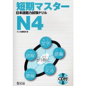 短期マスター日本語能力試験ドリル N4/凡人社編集部