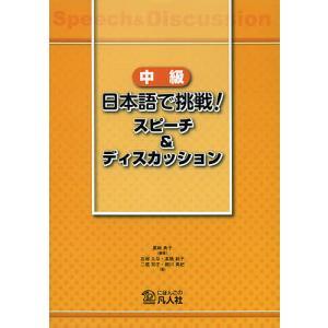編著:黒崎典子 著:石塚久与 著:高橋純子 出版社:凡人社 発行年月:2012年10月