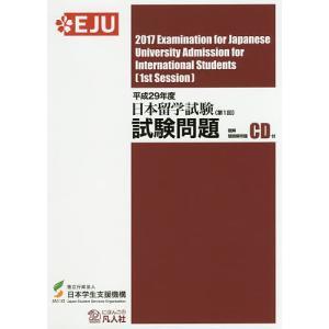 編著:日本学生支援機構 出版社:凡人社 発行年月:2017年08月