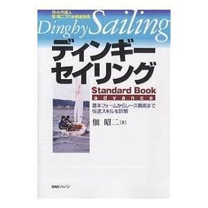 ディンギー・セイリングStandard Book advance ヨットの達人佃昭二プロが徹底指導 ...