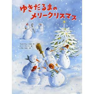 ゆきだるまのメリークリスマス/ヴォルフラム・ヘネル/ユーリ・ヴァース/いずみちほこ/子供/絵本