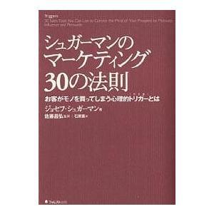 シュガーマンのマーケティング30の法則 お客がモノを買ってしまう心理的トリガーとは/ジョセフ・シュガーマン/石原薫
