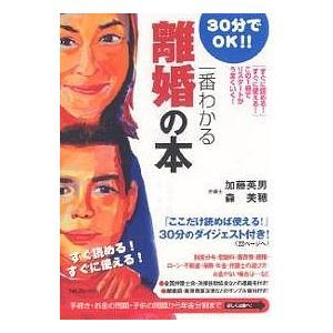 日曜はクーポン有/ 一番わかる離婚の本 30分でOK!!/加藤英男/森美穂