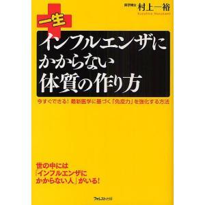 著:村上一裕 出版社:フォレスト出版 発行年月:2009年10月