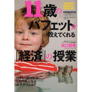 著:田口智隆 出版社:フォレスト出版 発行年月:2010年03月