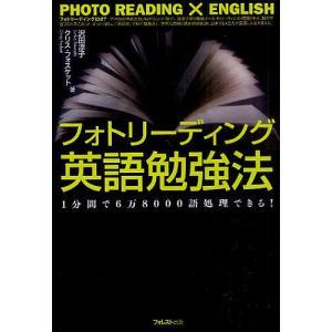 著:沢田淳子 著:クリス・フォスケット 出版社:フォレスト出版 発行年月:2011年02月