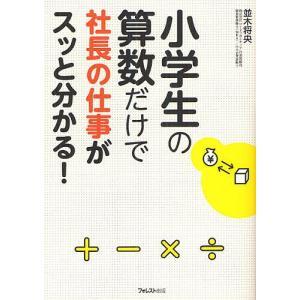 著:並木将央 出版社:フォレスト出版 発行年月:2012年02月 キーワード:ビジネス書