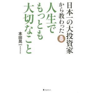 著:本田晃一 出版社:フォレスト出版 発行年月:2014年07月 キーワード:ビジネス書
