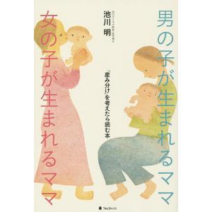 男の子が生まれるママ女の子が生まれるママ 「産み分け」を考えたら読む本/池川明