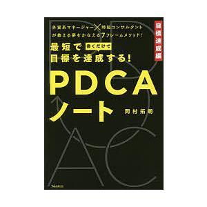 著:岡村拓朗 出版社:フォレスト出版 発行年月:2018年02月 キーワード:bkc ビジネス書