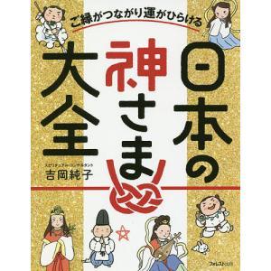 ご縁がつながり運がひらける日本の神さま大全/吉岡純子