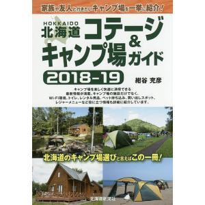 著:紺谷充彦 出版社:北海道新聞社 発行年月:2018年04月