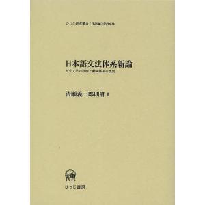 日本語文法体系新論 派生文法の原理と動詞体系の歴史/清瀬義三郎則府