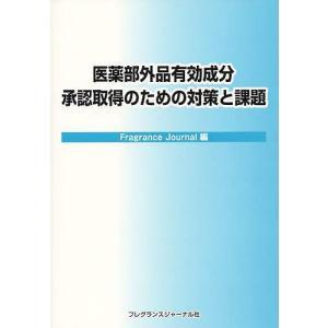 医薬部外品有効成分承認取得のための対策と課題/FragranceJournal編集部